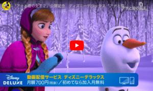 ディズニー、アナ雪2動画配信時のスクリーンショット