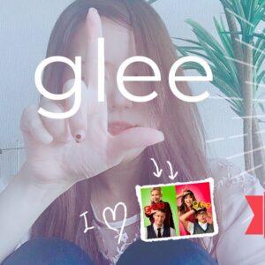 海外ドラマ『glee』のポーズ