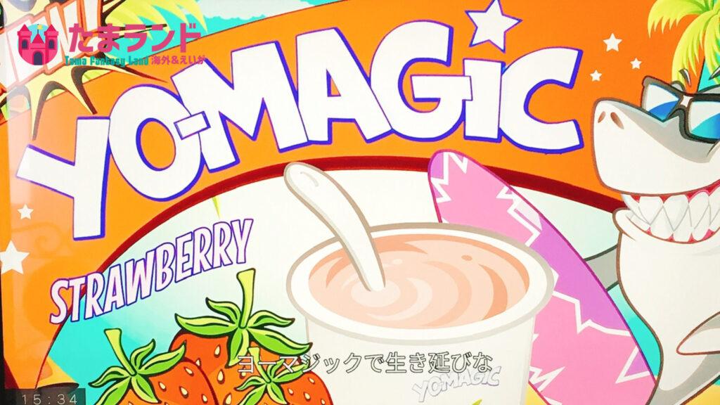 ワンダビジョン6話のCM「ヨーマジック」画像